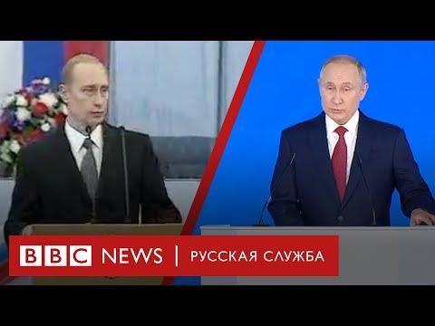 Сейчас и 20 лет назад Путин о поправках в Конституцию