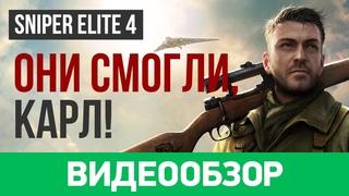 Обзор игры Sniper Elite 4