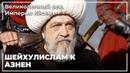 Султан Мурад Убил Шейхулислама Великолепный век. Империя Кёсем