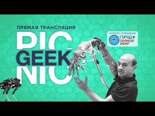 Geek picnic: «жить вечно»