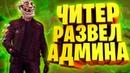 ЧИТЕР РАЗВЕЛ АДМИНА - GTA 5 RP ПРИКОЛЫ НАД ИГРОКАМИ В GTA 5 RP