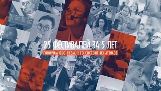 Фестиваль науки «КСТАТИ»