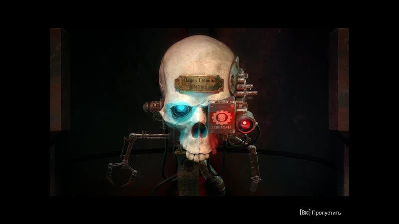 Warhammer 40000 Mechanicus Холодный взгляд инквизиции