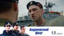 Андреевский флаг 13 серия