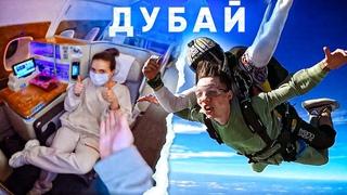 Обзор первого класса Emirates и мой прыжок с парашютом