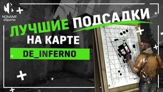 0+ ЛУЧШИЕ ПОДСАДКИ НА DE_INFERNO 2020 от про игроков CS:GO