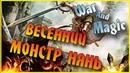 Событие Весенний Монстр Нянь Гайд War And Magic wam Обзор