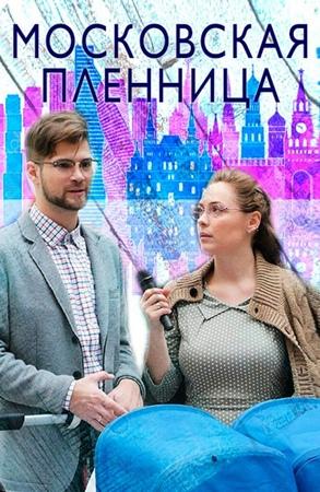 Фильм Московская пленница