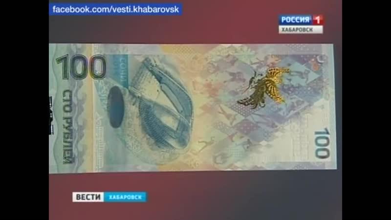 Россия 1 Хабаровск Банкнота номиналом 100 рублей Сочи