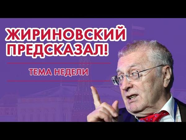 Жириновский новый пророк или блестящий аналитик