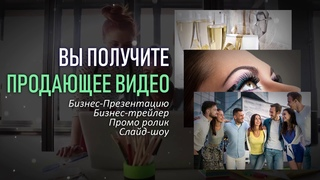 Реклама для Вас и Вашего бизнеса, продающие видео на заказ