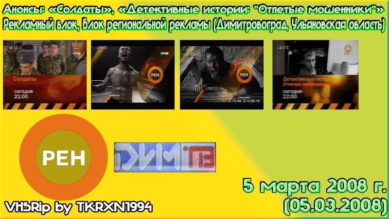 Анонсы, рекламный блок, Региональная реклама (РЕН-ТВ ДИМ-ТВ (г. Димитровоград), 5.03.2008)