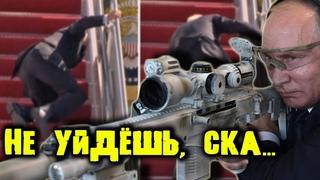 Путин стреляет в Байдена