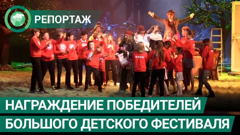 В Москве наградили победителей Большого детского фестиваля ФАН ТВ