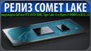 ⚡РЕЛИЗ COMET LAKE, видеокарты GeForce RTX 3070/3080, Tiger Lake-U vs Ryzen 9 4900HS и DLSS 2.0