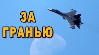 Су-30СМ и Су-35 расширили возможности высшего пилотажа