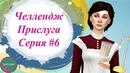 Симс 4 Челлендж Прислуга Серия 6 The Sims 4