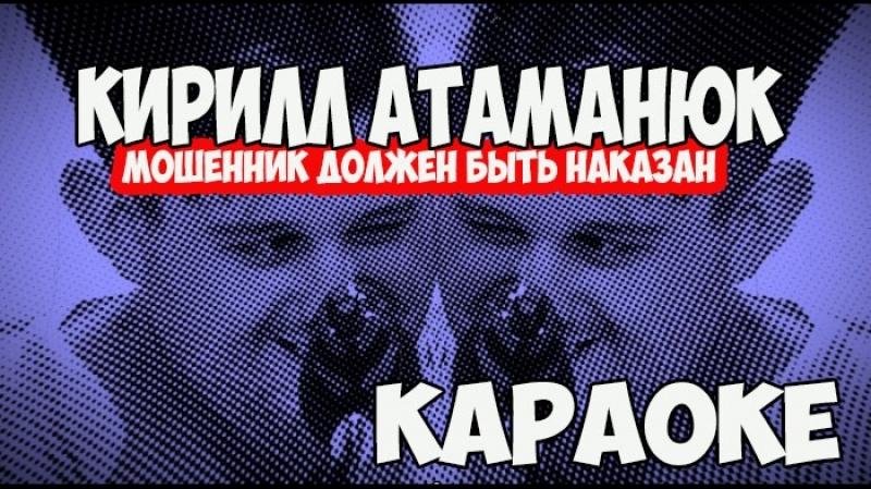 Кирилл Атаманюк(кидала) караоке