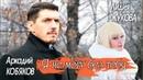 Аркадий КОБЯКОВ Лидия ЖУКОВА - Я не могу без тебя