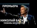 Николай Басков - Любовь бессмертна ( Премьера. Минск 2020)