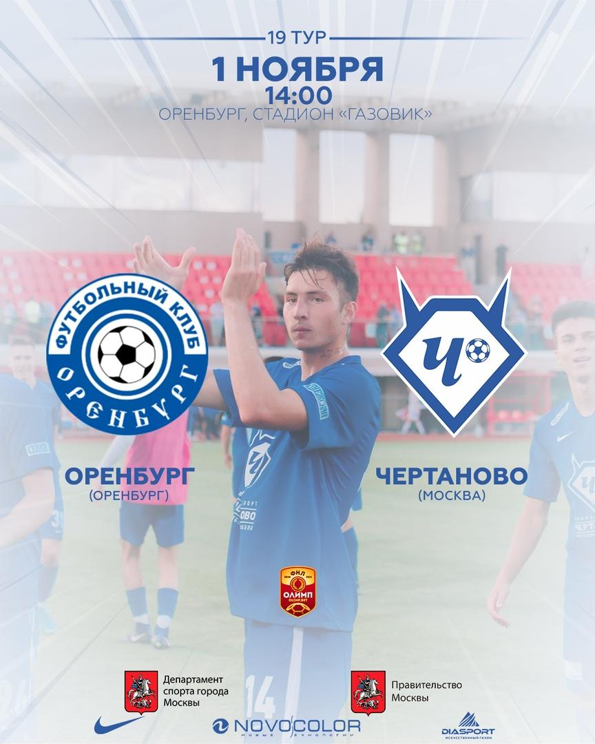 ФНЛ. 19-й тур. «Оренбург» – «Чертаново»: перед матчем, изображение №3