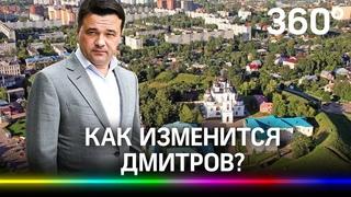 Обновление центрального парка и новые дороги в Дмитрове - что ждет город?