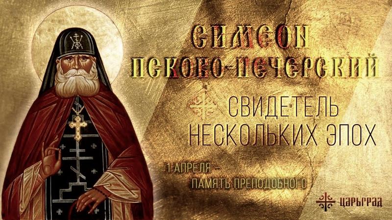 Свидетель нескольких эпох: 1 апреля – память преподобного Симеона Псково-Печерского
