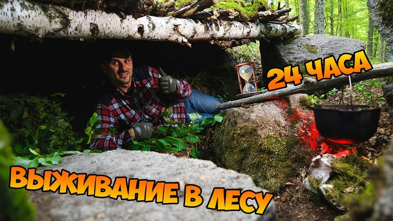 24 ЧАСА Выживание в ЛЕСУ Соревнование с Сергей Трейсер