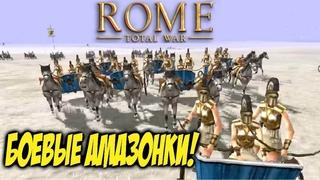 Интересные Места В Rome: Total War - Фемискира и Боевые Амазонки!