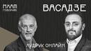 Бояков – Васадзе западный образцы и русская Традиция, новый МХАТ и детская школа в горах