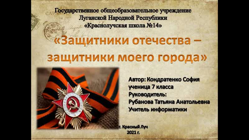 ГОУ ЛНР КШ № 14 Ульяна Громова
