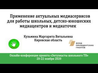 Маргарита Кузьмина. Интернет-сервисы для школьных медиацентров