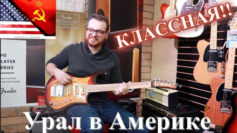 Американцы играют на Советском Урале