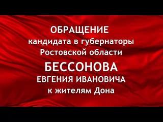 Обращение кандидата в   Губернаторы Ростовской области от КПРФ Е.И. Бессонова к жителям Дона!