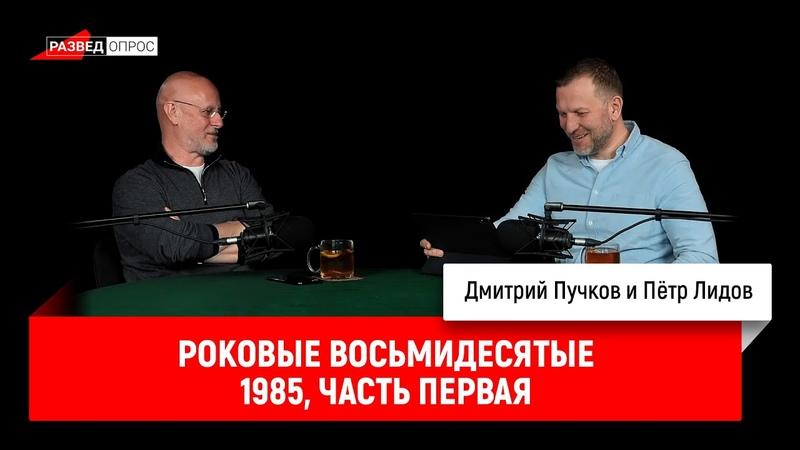 Пётр Лидов Роковые восьмидесятые 1985 часть первая