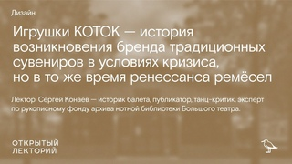 Дизайн-лекторий: Игрушки KOTOK
