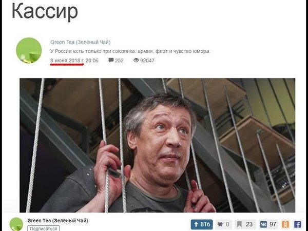Гамбит Вепря Green Tea предупреждал Ефремова