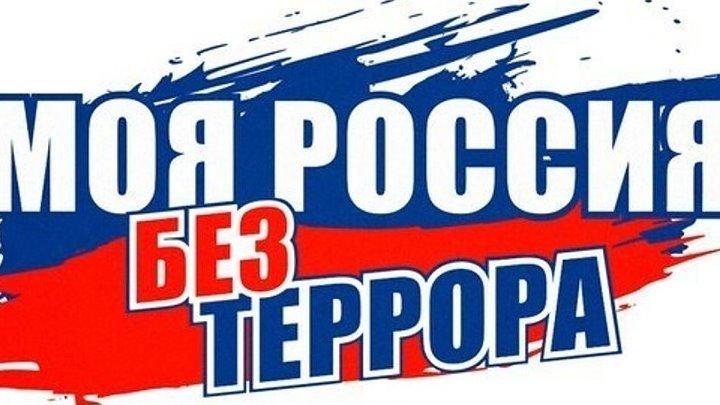Россия без террора. Завербованные смертью.16