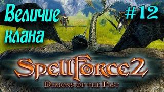SpellForce 2: Demons of the Past (серия 12) Оскверненный дракон