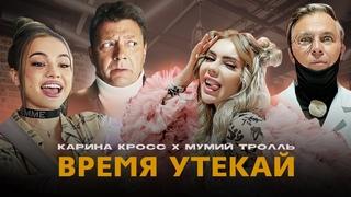 KARA KROSS x Мумий Тролль - Время утекай