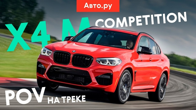 BMW X4 M Competition 510hp: POV–тест на гоночном треке
