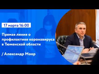 Прямая линия о профилактике коронавируса в Тюменской области / Александр Моор