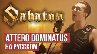 Attero Dominatus - Cover by RADIO TAPOK (Sabaton на русском)