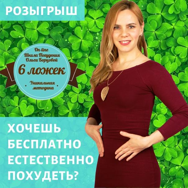 Ольга уроки похудения