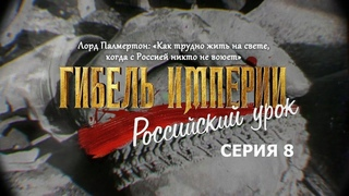 Гибель империи. Российский урок. 8-я серия