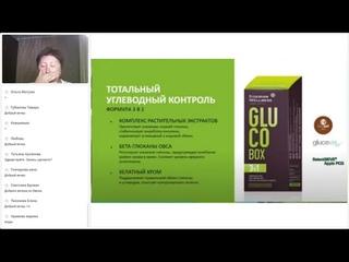 GLUCO Box: время брать обмен веществ в свои руки. Врач-нутрициолог Елена Петрова.