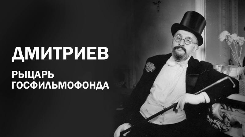 Дмитриев Рыцарь Госфильмофонда