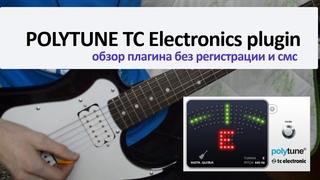 Обзор гитарного плагина POLUTYNE от TC Electronics