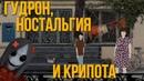 Хоррор про Россию 90х! ► DOM RUSALOK 1