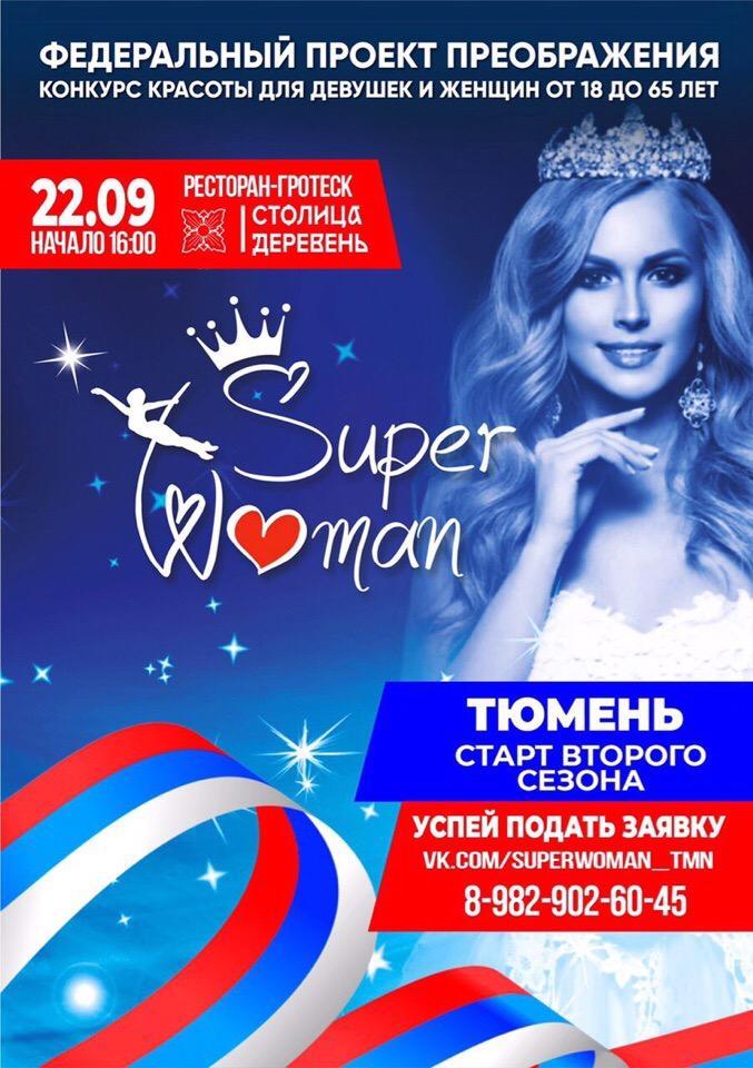 """Афиша Старт 2 СЕЗОНА ПРОЕКТА ПРЕОБРАЖЕНИЯ """"SuperWoman"""""""